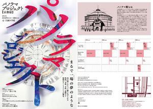Pano_kyoto_chirashi1thumb419x300835
