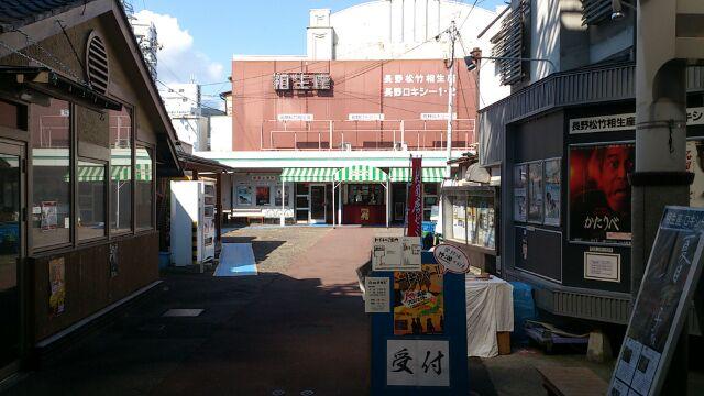 長野入り5日目、長野公演2日目。
